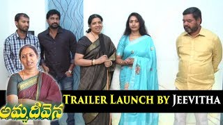 Amma Deevena Trailer Launch by Jeevitha Rajaskaker I Silver Screen