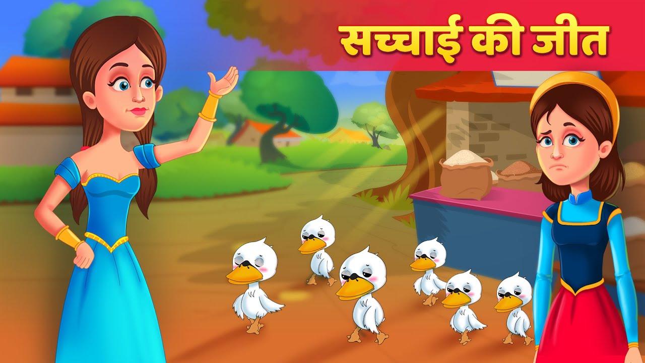सच्चाई की जीत – Hindi Moral Kahaniya   Stories in Hindi   Moral Stories