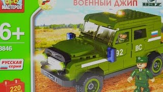 конструктор Gorod Masterov Military Jeep UAZ Hunter 8846 обзор