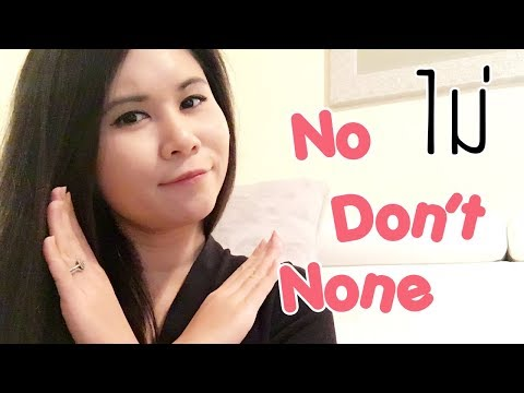 No Not None Don't ไม่ ใช้ยังไง | TinaAcademy Ep.21