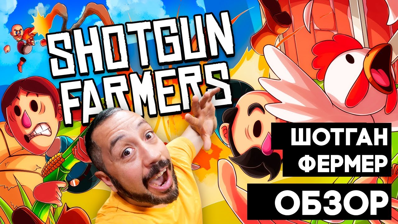 Shotgun Farmers ➤ КОНТР СТРАЙК КУКУРУЗА ОФЕНСИВ ➤ Шотган Фермер ОБЗОР