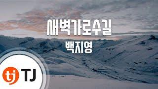 [TJ노래방] 새벽가로수길 - 백지영(With 송유빈) (Garosugil At Dawn - Baek Z Young,Song Yu Bin) / TJ Karaoke