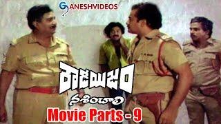 Rowdyism Nasinchali Movie Parts 9/11 - Rajasekhar, Vani Viswanathan - Ganesh Videos