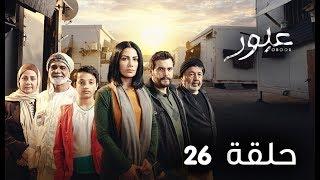 مسلسل عبور   الحلقة 26 - رمضان 2019