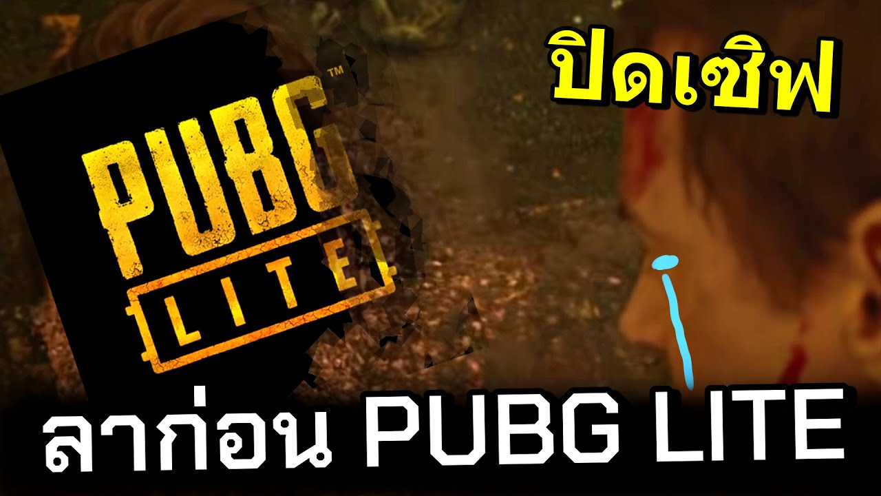PUBG Mobile pc