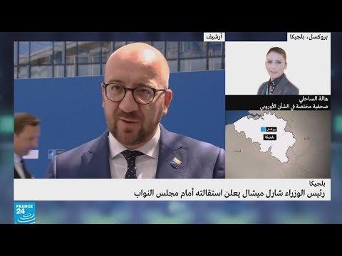 ما تداعيات استقالة رئيس وزراء بلجيكا شارل ميشال؟  - نشر قبل 2 ساعة