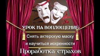 ▶Сеанс◀ Урок: снять актерскую маску и научиться искренности. Проработка страхов.
