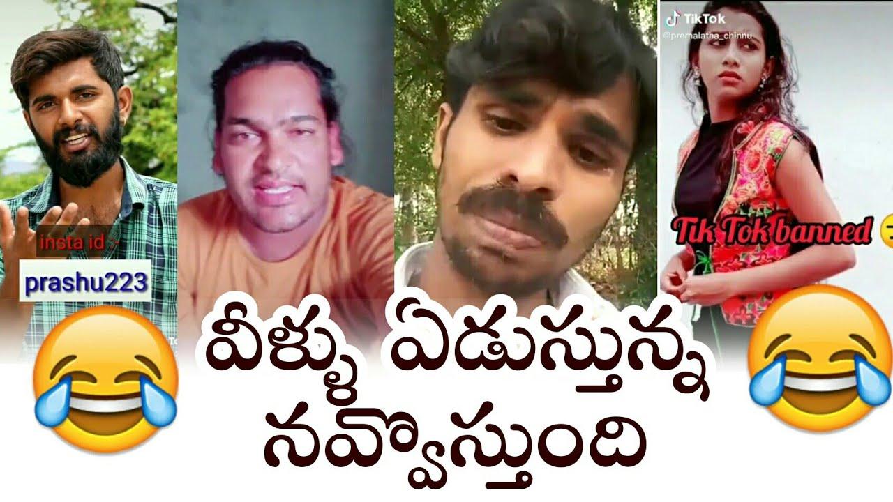 last videos of tiktok stars | tiktok ban in india trolls | tiktok ban telugu trolls | aak pak trolls
