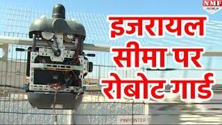 Israel  के Border पर तैनात हैं Robot Guard, Modi भी इस Technology का ला सकते हैं India