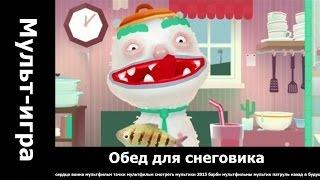 Обед для снеговика.. мультфильмы 2014 2015 смотреть онлайн полностью бесплатно.