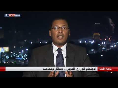 الاجتماع الوزاري العربي... رسائل ومقاصد  - نشر قبل 1 ساعة