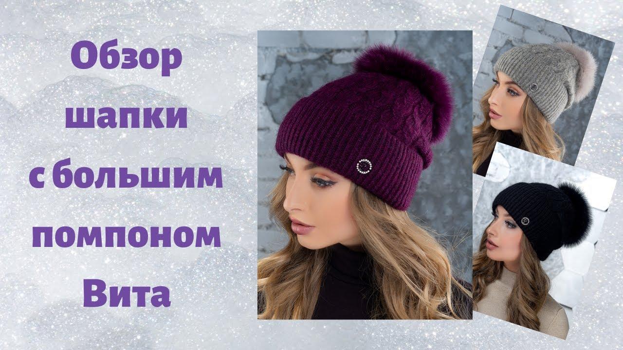 найкращий вибір спортивний одяг найкраще коханий Обзор шапки Flirt Вита - YouTube