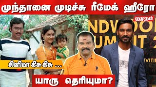 Is Rana really engaged? Bayilvan Cinema kisu kisu | Kumudam
