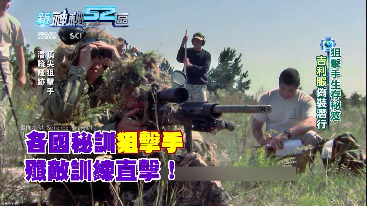 必看精彩》各國秘訓狙擊手! 直擊「無聲刺客」殲敵訓練|新神秘52區