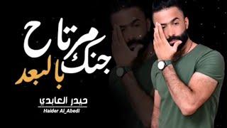 Haider Al Abedi -Janak Martah Balbad {Official Audio } |2020| حيدر العابدي - جنك مرتاح بالبعد