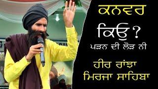 Sach Kiha Kanwar Grewal Ne new video | new song | rawatsar | jai shree ram | jai khetarpal ji |