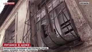 Десятки человек ранены в Луганске при обстреле из «Смерчей»