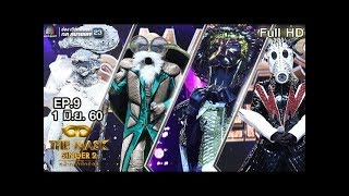THE MASK SINGER หน้ากากนักร้อง 2 | EP 9 | Semi Final Group C | 1 มิ.ย. 60 Full HD