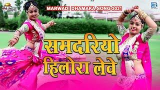 Twinkle Vaishnav Marwadi Dhamaka Song | समदरियो हिलोरा लेवे | Dinesh Dewasi | Samdariyo Helora Leve