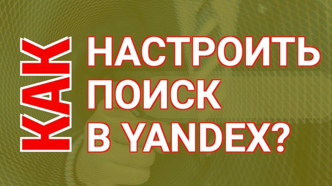 Делаем в Браузере Яндекс Поиск по Умолчанию   Как Изменить Поисковую систему по Умолчанию