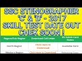 SSC STENOGRAPHER  'C' & 'D' 2017 SKILL TEST DATE OUT CHEK SOON !