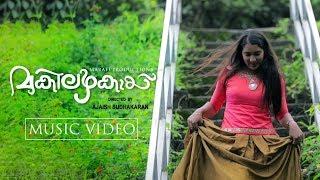 Mukilazakayi Malayalam Romantic Music Album Song 2019 | Ajaish Sudhakaran | Team Jango Space