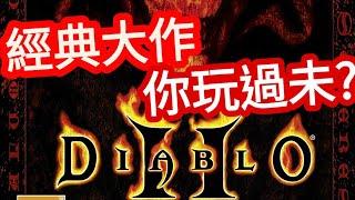 [經典正GAME]暗黑破壞神 2 世界大作 Diablo 2 #Diablo #暗黑破壞神