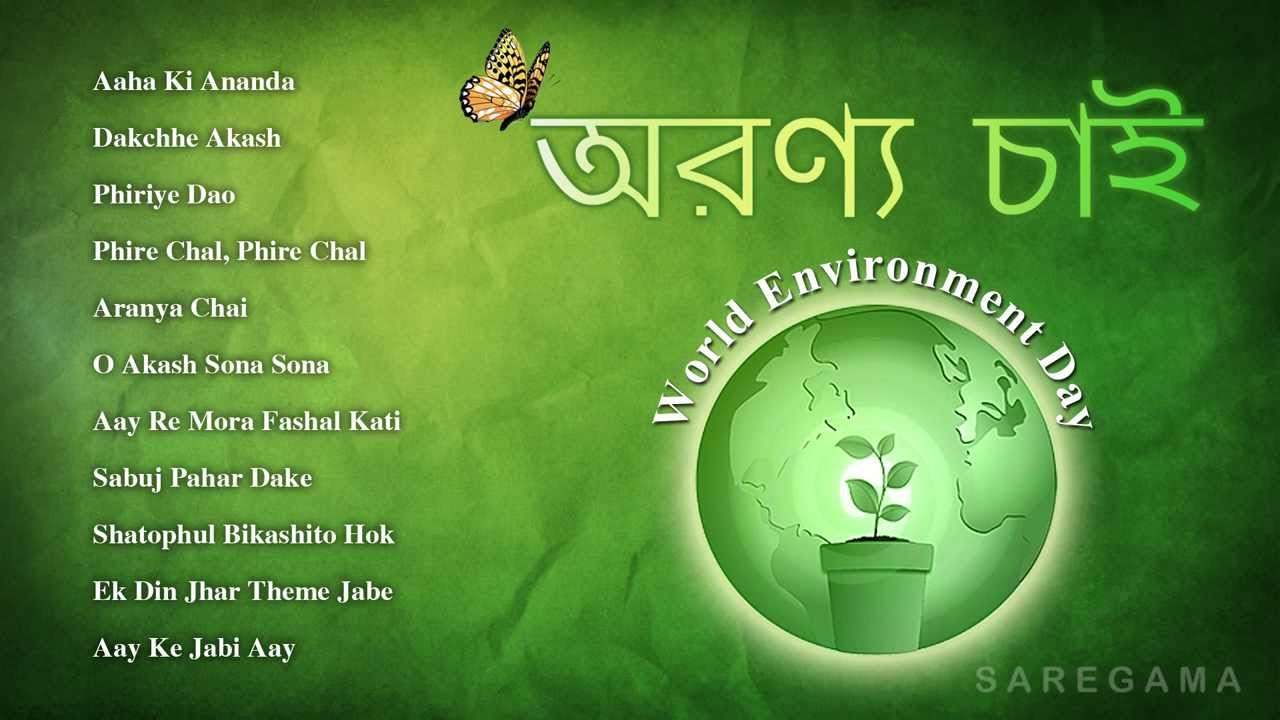 World environment day essay in bengali