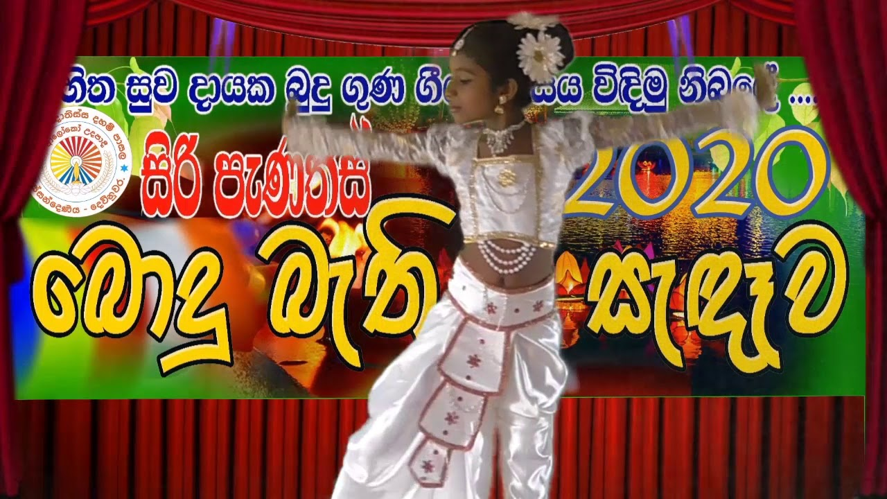 Download Sri Sambuddha raja Wandim
