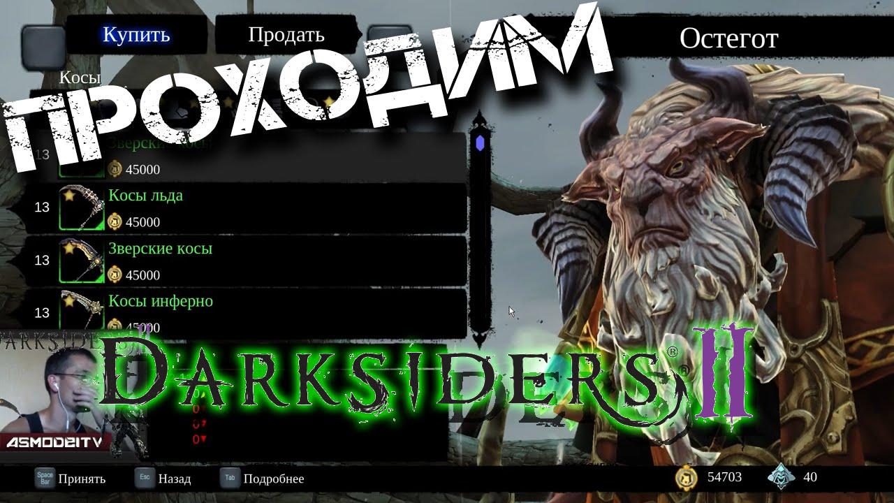 Darksiders 2 взор часового прохождение