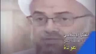 الشيخ ياسر عوده : الخلفاء الثلاثه والنبي وعلي كانو عائله لكن المشكلة السياسه والتخلف