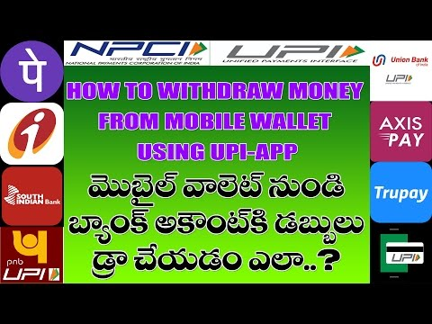 WHAT IS UNIFIED PAYMENT INTERFACE(UPI) APP|PHONEPE APP|BY TELUGU VEDIKA