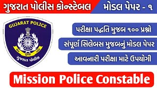 Upcoming gujarat police constable exam 2018 || Model paper 1 || Gk guru gujarati ||