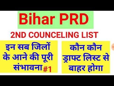 Bihar PRD second counselling list may be come for this district technical assistant it counselling