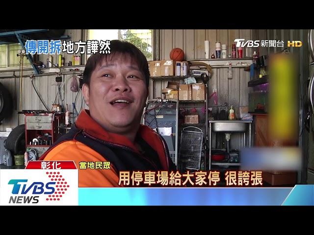 台灣民俗村 未報備就拆罰3萬勒令停工