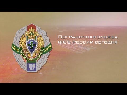 Пограничная служба ФСБ России сегодня