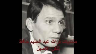 بحلم بيك - موسيقى محمود عفت