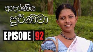 Adaraniya Purnima | Episode 92 ( ආදරණීය පූර්ණිමා ) Thumbnail