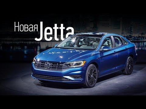 VW Jetta 2019 — Octavia-седан или маленький Passat? Первый обзор