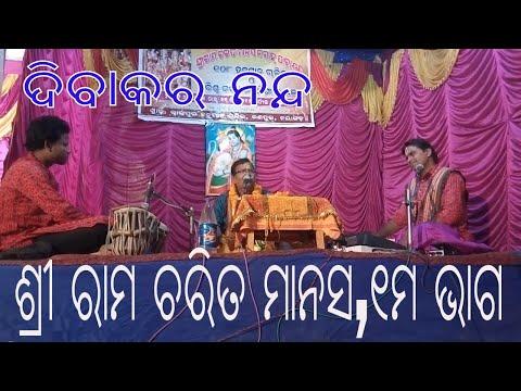 Ram Katha Part-1,ଶ୍ରୀ ରାମ ଚରିତ ମାନସ,ପ୍ରଥମ ଦିବସ,୧ମ ଭାଗ,ଦିବାକର ନନ୍ଦ,ODIA RAMAYANA,Dibakara Nanda