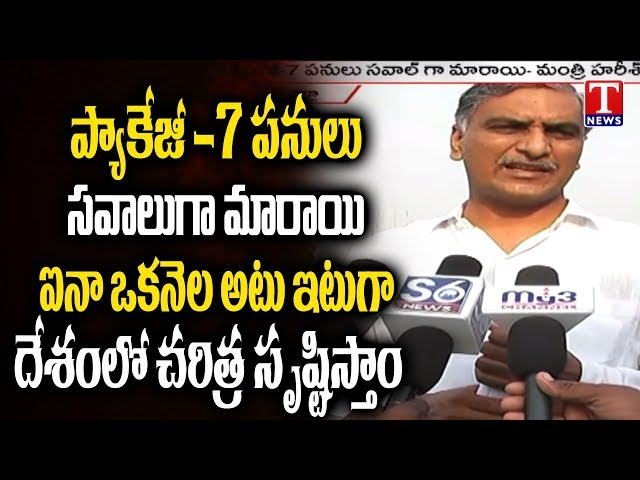 Minister Harish Rao Inspects Kaleshwaram Project Works | TNews live Telugu