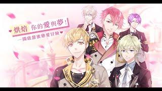 【甜點王子2-心動奇蹟】偷心注意 ♥ 美男老公就在妳身邊