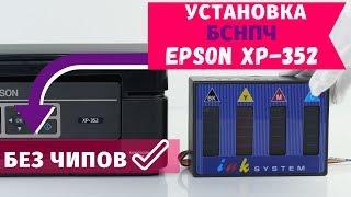 Установка бесконтактной СНПЧ на Epson XP-352