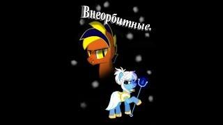 Download Пони Клип - Внеорбитные. Mp3 and Videos