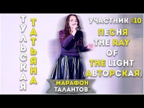 """????ВИДЕОЗАЯВКИ????Участник#10 Татьяна Тульская - """"The Ray of the Light"""" (авторская)????"""