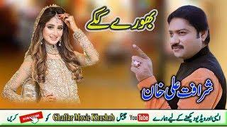 Bhorey Kaky Walan Wala | Sharafat Ali Khan | Latest Saraiki And Punjabi Song