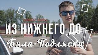 Из России в Италию на машине. Дорога до Польши.Часть 1