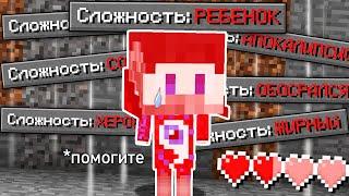 😱7 Новых Уровней Сложности в Майнкрафт!