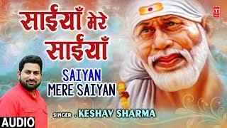 साइयाँ साइयाँ Saiyan Mere Saiyan I Sai Bhajan I KESHAV SHARMA I Full Audio Song