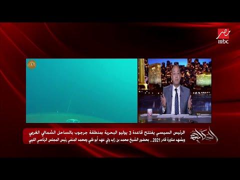 عمرو أديب: في افتتاح قاعدة 3 يوليو.. لا نستطيع إغفال وجود محمد بن زايد الذي يحب الخير لمصر